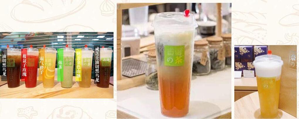 古语的茶产品众多