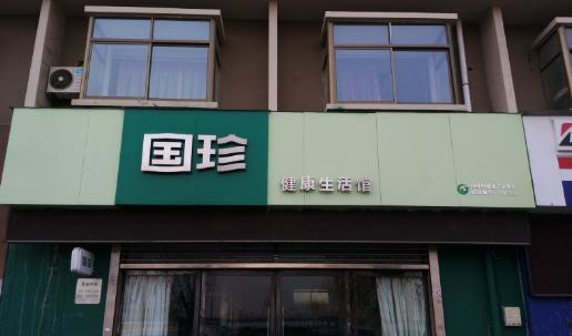 国珍健康生活馆宣传图