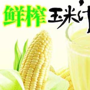 半亩田玉米汁美味