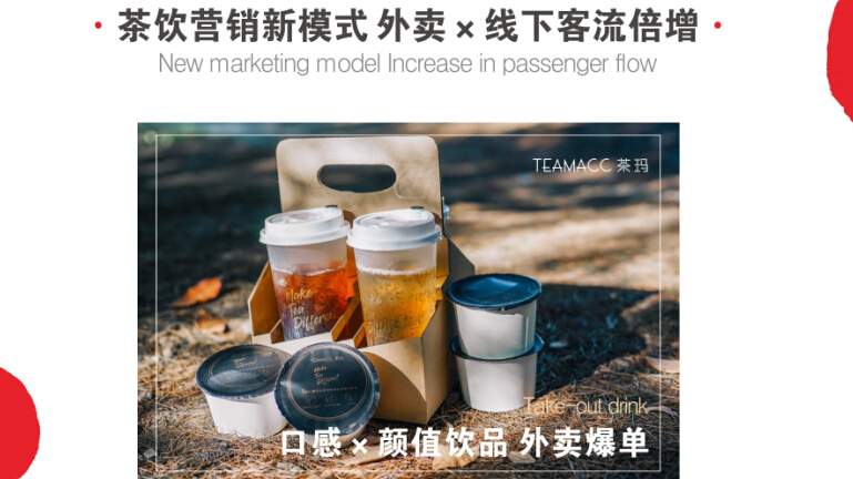 茶玛营销新模式