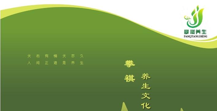 西安攀祺生物科技有限公司加盟海报