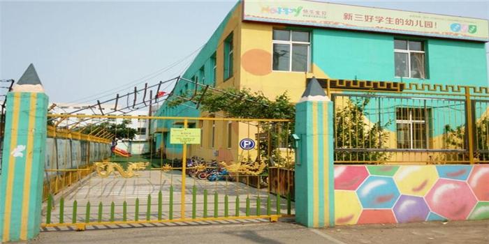 宝贝之家幼儿园安全