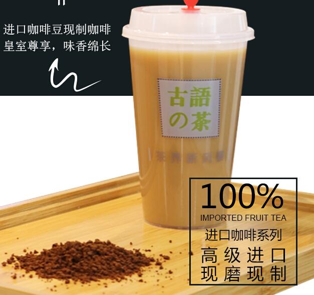 古语的茶芝士醇香咖啡