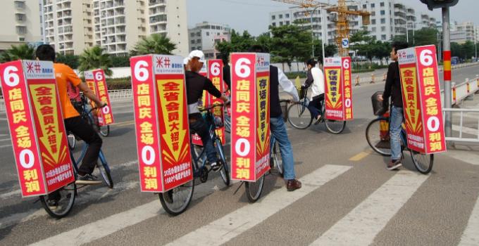 自行车车体广告好用