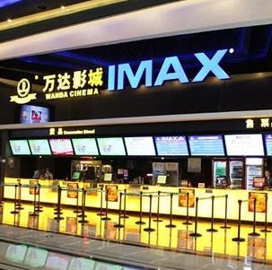 万达电影院IMAX