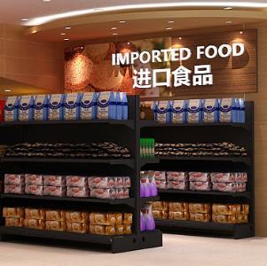 美食林超市进口食品