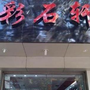 彩石軒門店