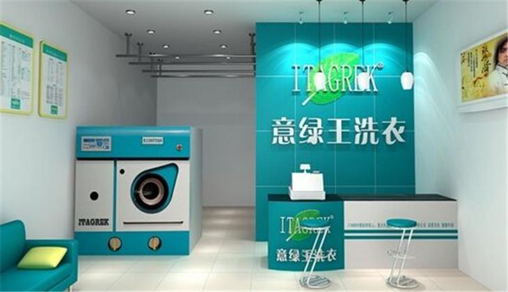 意绿王干洗机加盟店