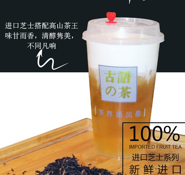 古语的茶金凤茶王