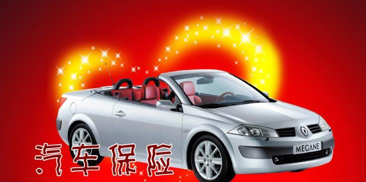 中華汽車保險安全出行