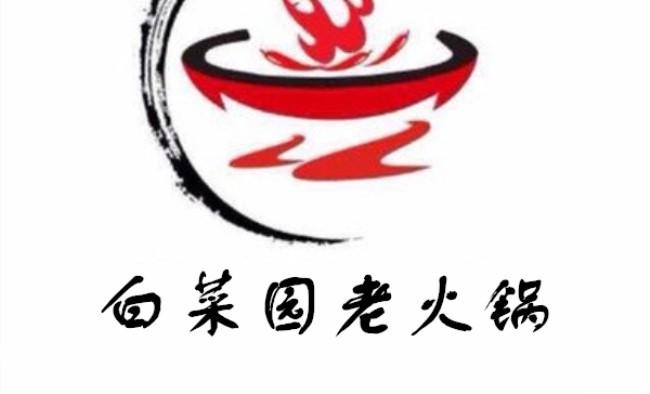 白菜园老火锅