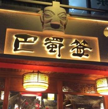 巴蜀签串串火锅