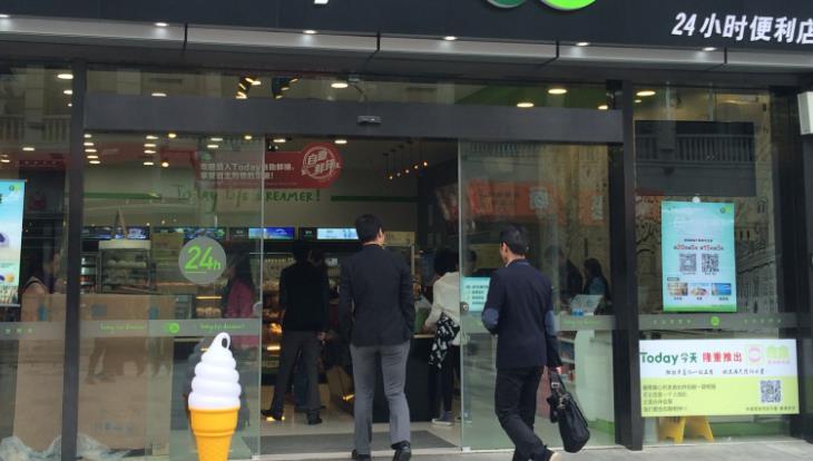 全福元便利店冰淇淋