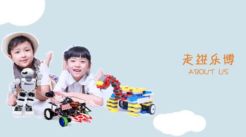 乐搏乐博机器人教育安全