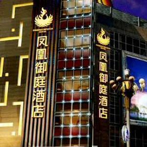 西昌凤凰御庭酒店加盟酒店