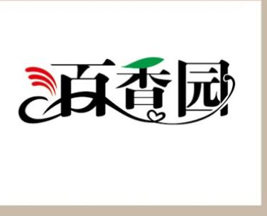 百香园零食量版加盟