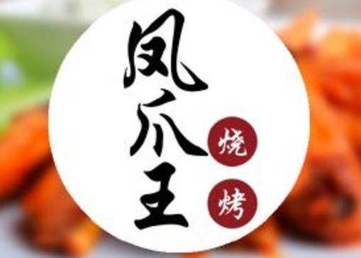 鳳爪王燒烤