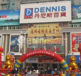丹尼斯超市开业大吉