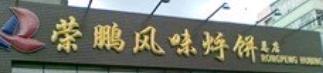 榮鵬烀餅加盟