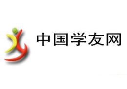 中国学友网诚招加盟