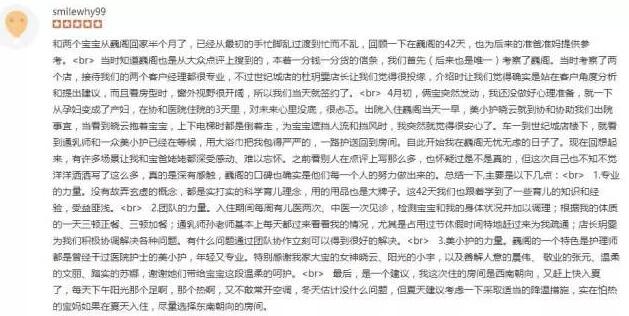 郑州巍阁月子中心加盟