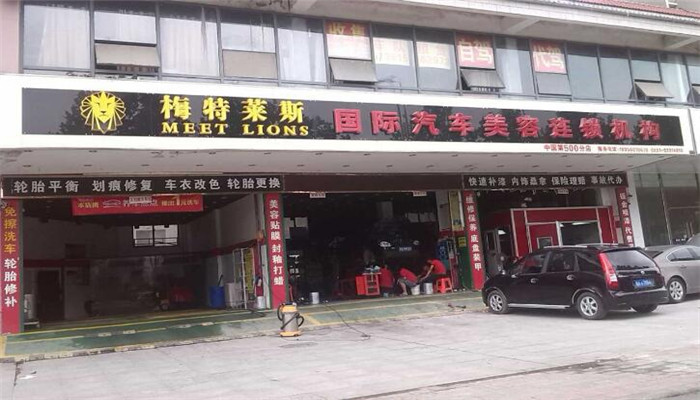 梅特莱斯国际汽车美容连锁机构大1