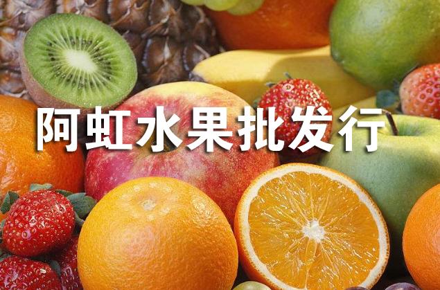 阿虹水果批发行