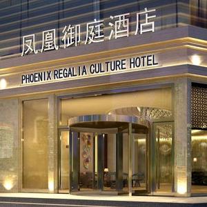 西昌凤凰御庭酒店加盟