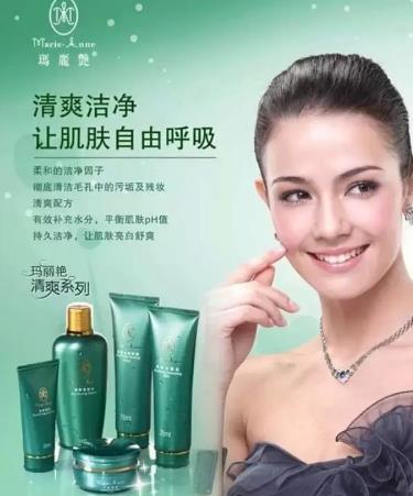 玛丽艳护肤品清霜系列