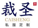 裁圣私服定制品牌logo