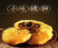 安石虎烧饼小吃