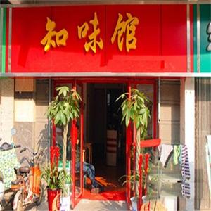 知味馆门店