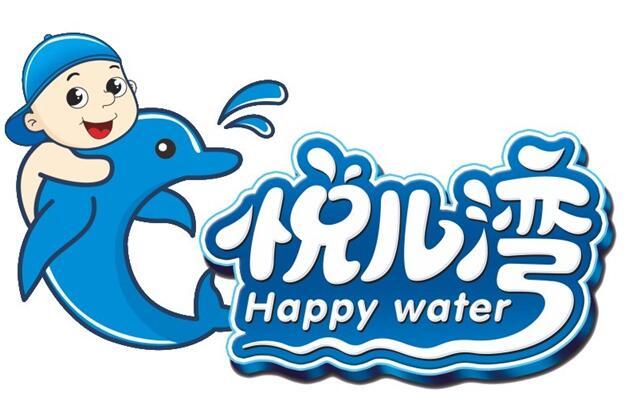 悅兒灣嬰兒游泳館加盟