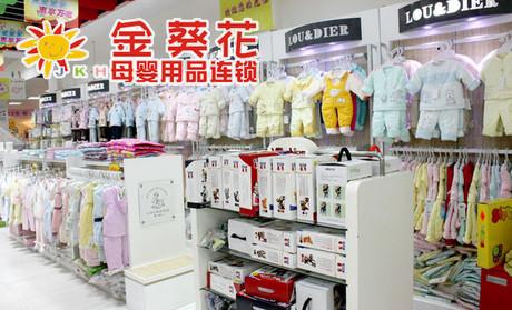 金葵花母嬰用品店內設施