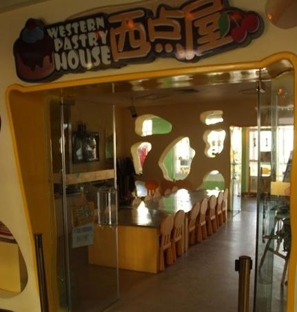 金魔方兒童職業體驗館西點屋
