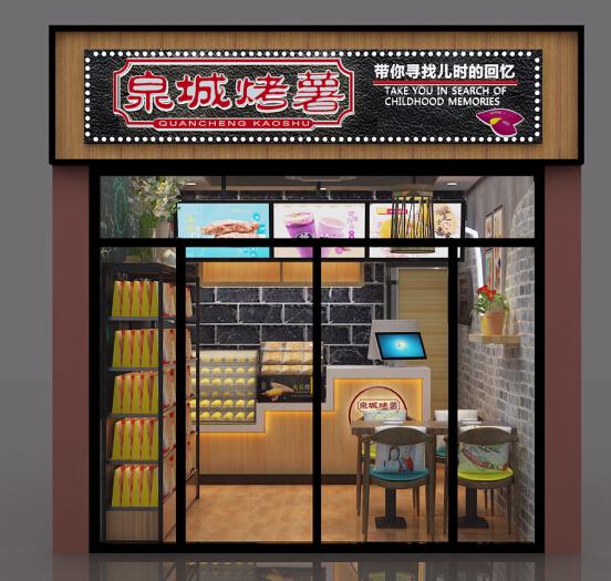 泉城烤薯小吃店面