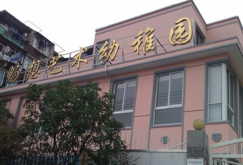 上海畅想艺术幼儿园外景