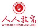 人人教育品牌logo