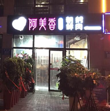 阿美香烤肉店铺