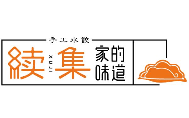 续集家的味道水饺
