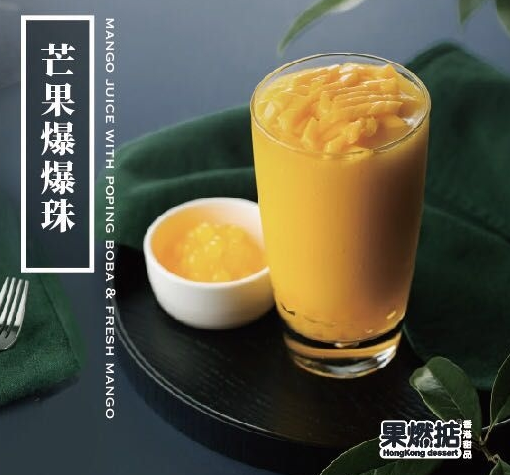 果燃掂港式甜品芒果爆爆珠