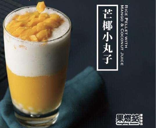 果燃掂港式甜品芒耶小丸子