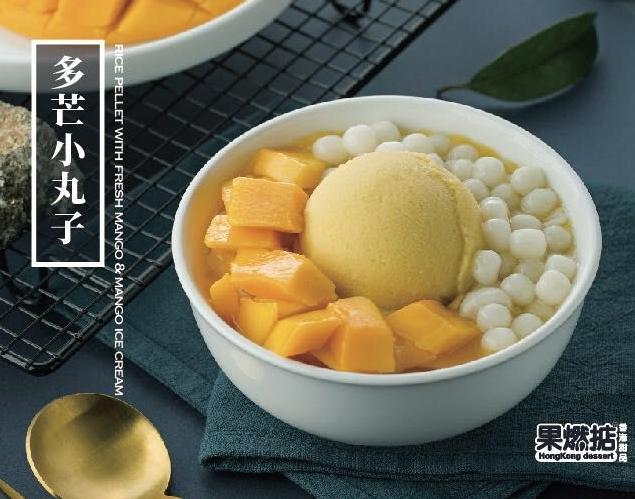 果燃掂港式甜品多芒小丸子