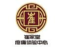 崔家堂疼痛体验中心品牌logo