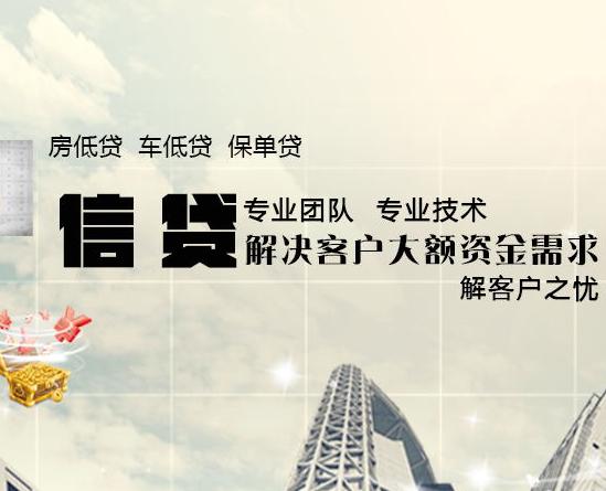 翰申集團微金融信貸