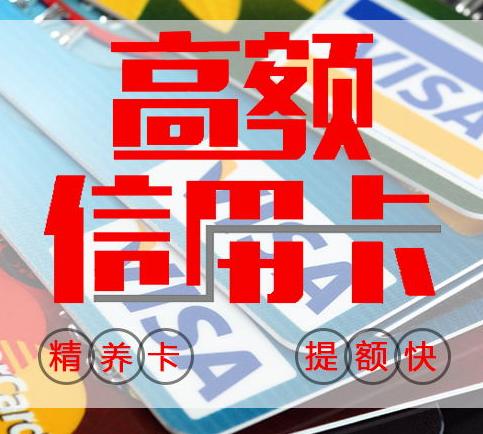 翰申集團微金融高額信用卡