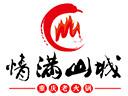 情满山城老火锅品牌logo