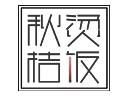 秋桔燙飯品牌logo