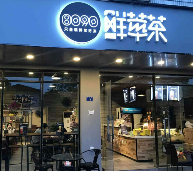 8090鲜萃茶店面