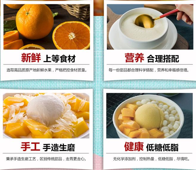 果燃掂港式甜品食材新鲜